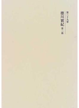 国史大系 新訂増補 新装版 第39巻 徳川実紀 第2篇