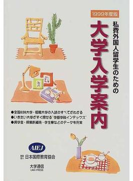 私費外国人留学生のための大学入学案内 1999年度版