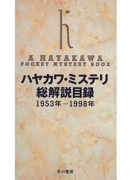 ハヤカワ・ミステリ総解説目録 1953年−1998年