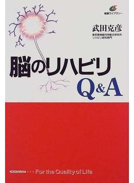 脳のリハビリQ&A(健康ライブラリー)