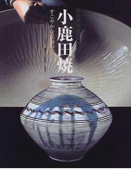 小鹿田焼 すこやかな民陶の美