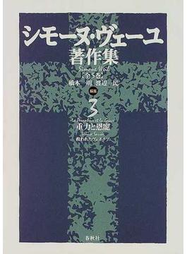 シモーヌ・ヴェーユ著作集 新装版 3 重力と恩寵