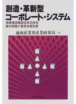 創造・革新型コーポレート・システム 産業構造審議会総合部会基本問題小委員会報告書