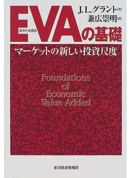 EVAの基礎 経済付加価値 マーケットの新しい投資尺度