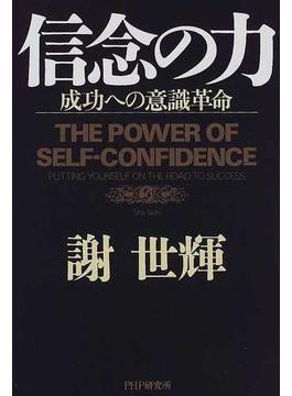 信念の力 成功への意識革命
