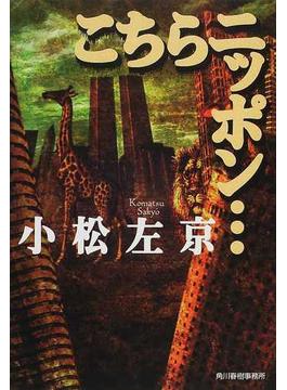 こちらニッポン…(ハルキ文庫)