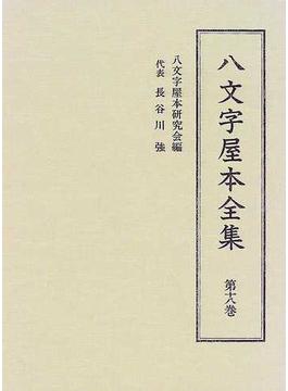 八文字屋本全集 第18巻