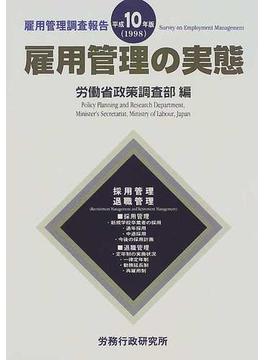 雇用管理の実態 雇用管理調査報告 平成10年版