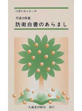 防衛白書のあらまし 日本の防衛 平成10年版