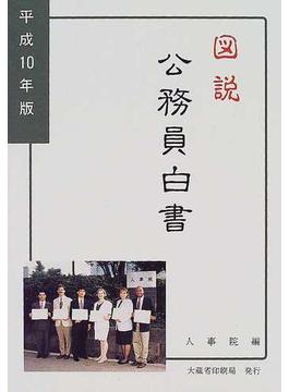 図説公務員白書 平成10年版