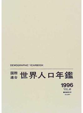 世界人口年鑑 第48集(1996)