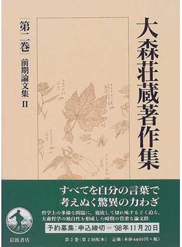 大森荘蔵著作集 第2巻 前期論文集 2