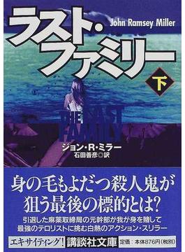 ラスト・ファミリー 下(講談社文庫)
