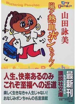 嵐ケ熱血ポンちゃん!(講談社文庫)