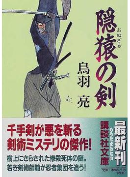 隠猿の剣(講談社文庫)
