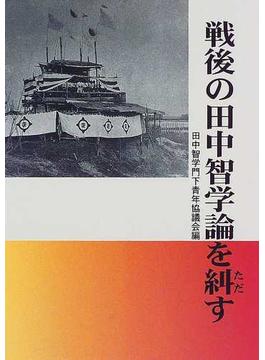 戦後の田中智学論を糾す