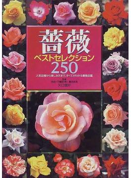 薔薇ベストセレクション250 人気品種から楽しみ方まで、すべてがわかる薔薇図鑑