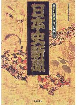 日本史新聞 「日本の出来事」丸ごとスクープ
