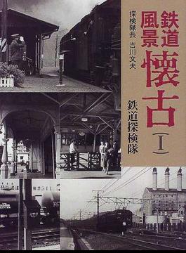 鉄道風景懐古 1
