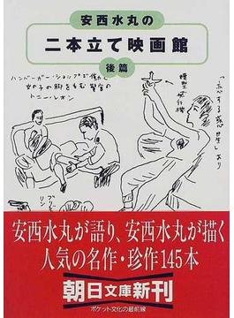 安西水丸の二本立て映画館 後篇(朝日文庫)