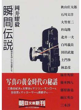 瞬間伝説 歴史を刻んだ写真家たち(朝日文庫)