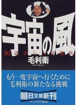 宇宙の風 50歳からの再挑戦(朝日文庫)