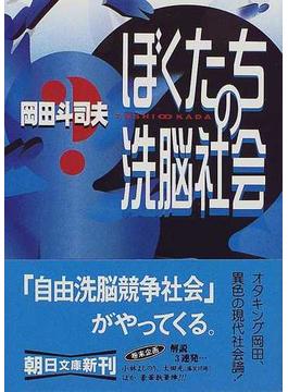 ぼくたちの洗脳社会(朝日文庫)