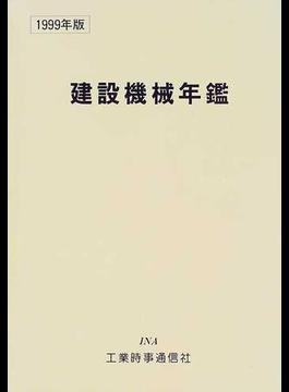建設機械年鑑 1999年版