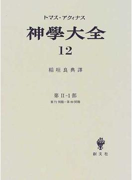 神学大全 第12冊 第2−1部 第71問題−第89問題