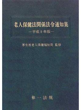 老人保健法関係法令通知集 平成9年版