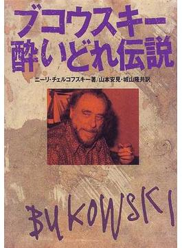 ブコウスキー酔いどれ伝説