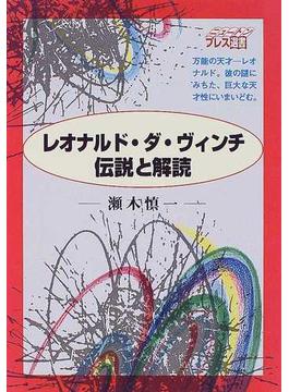 レオナルド・ダ・ヴィンチ伝説と解読