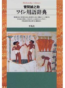 ワイン用語辞典(平凡社ライブラリー)