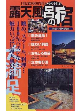 露天風呂の宿 関西・中部・北陸編 1泊2食6000円台からの144軒