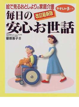 毎日の安心お世話 絵で見るおとしよりの家庭介護 改訂最新版