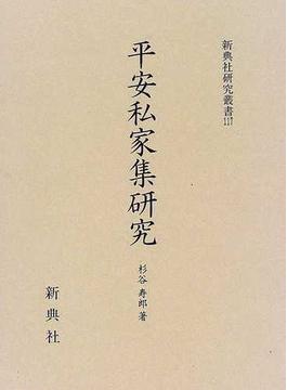 平安私家集研究(新典社研究叢書)