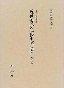 近世古今伝授史の研究 地下篇(新典社研究叢書)