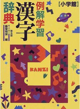 例解学習漢字辞典 第5版