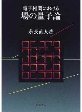電子相関における場の量子論