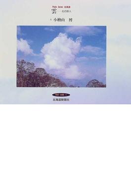 雲……北の旅人