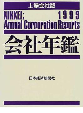 会社年鑑 上場会社版 1999 上巻