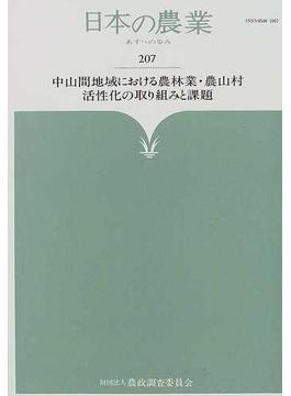日本の農業 あすへの歩み 207 中山間地域における農林業・農山村活性化の取り組みと課題