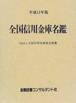 全国信用金庫名鑑 平成11年版