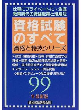 資格試験のすべて 99年最新版