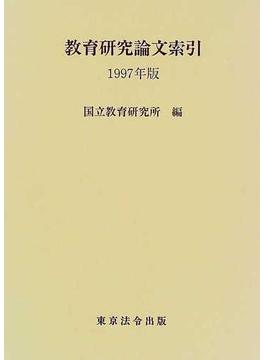 教育研究論文索引 1997年版