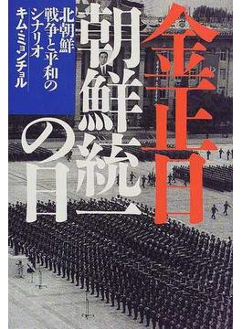 金正日朝鮮統一の日 北朝鮮戦争と平和のシナリオ