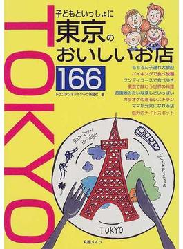 子どもといっしょに東京のおいしいお店166