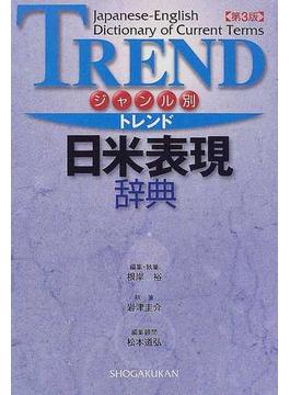 トレンド日米表現辞典 ジャンル別 第3版