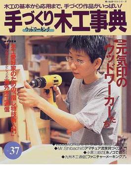 手づくり木工事典 木工の基本から応用まで、手づくり作品がいっぱい! No.37