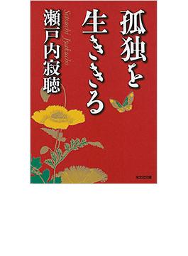 孤独を生ききる(光文社文庫)